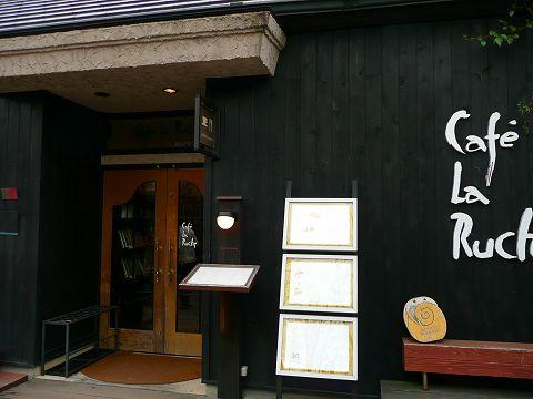 CafeLaRuche480.jpg
