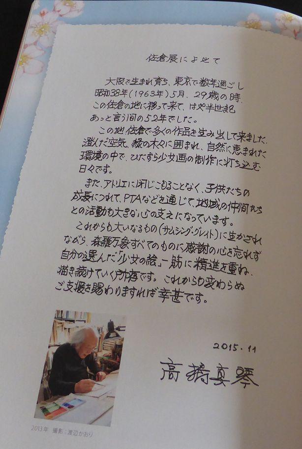 Letter614.jpg