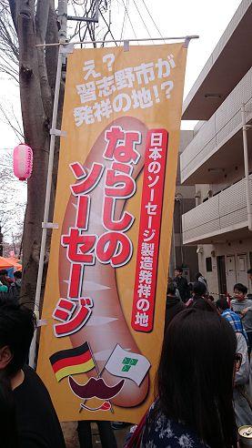 sausage277b.jpg