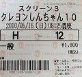 tick120.jpg