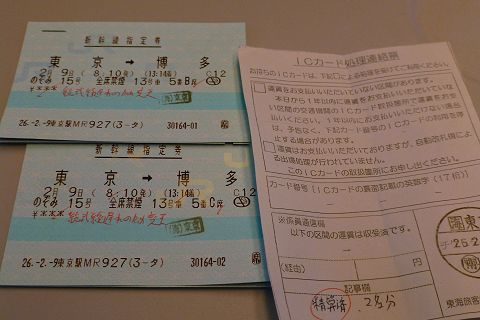 ticket0209.jpg