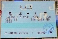 ticket237L.jpg