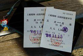 ticket277.jpg