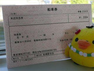 ticket320.jpg