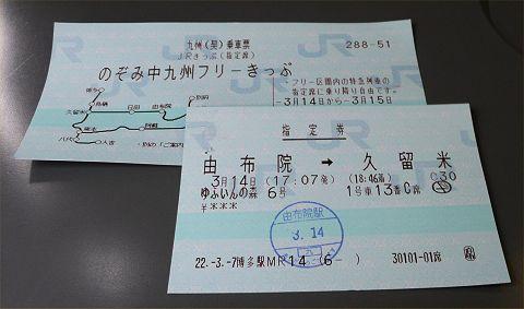ticket480.jpg