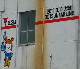 tsunamisign277a.jpg