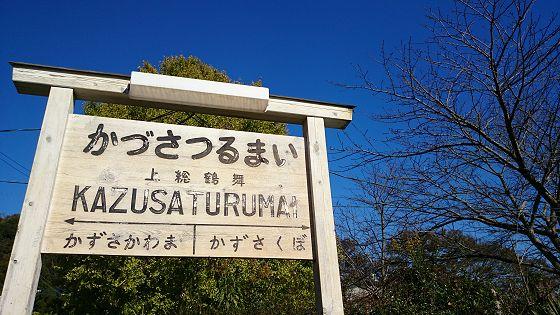 tsurumai560b.jpg