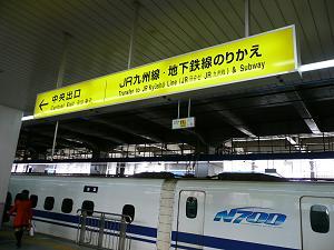 Hakatasign1.jpg