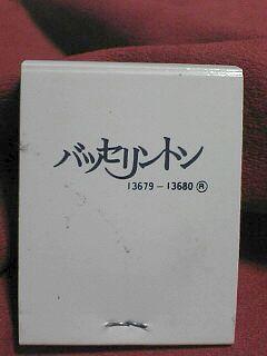 Pa0_0259.jpg