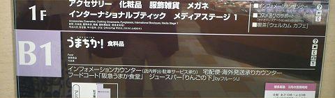 Umachika480.jpg