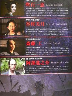 cast6.jpg