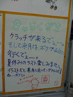 charakugaki_237jpg.jpg