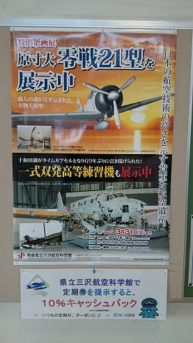 misawa_277b.jpg