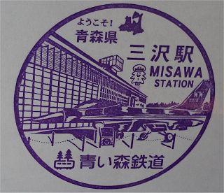 misawa_stamp320.jpg