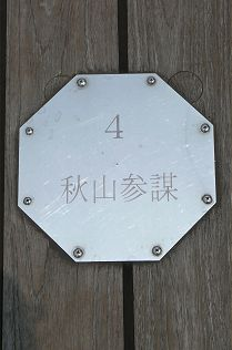 plate_akiyamapjpg.jpg