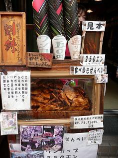 senbei_shop_237.jpg